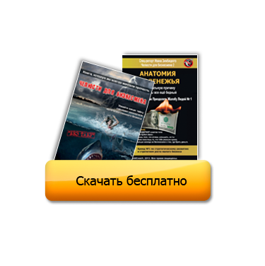 челюсти для бизнесмена 1 скачать бесплатно pdf
