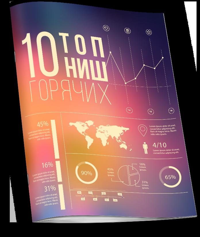 10 ниш для бизнеса 2016