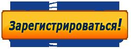 orange_register_button