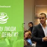 [Видео] Почему Люди Тратят Деньги?