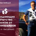 8 создающих богатство уроков от миллиардеров (Урок 6 — бесценный)
