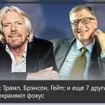 [Ключ К Фокусу] Как Трамп, Брэнсон, Гейтс и еще 7 успешных предпринимателей сохраняют фокус, чтобы легко достигать своих целей