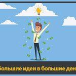 Как превращать большие идеи в большие деньги