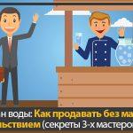 Продай мне стакан воды: Как продаватьбез манипуляциймного и судовольствием(секреты3-х мастеров)
