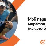 [Видео] Мой первый в жизни марафон (как это было)