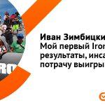 [Видео] Иван Зимбицкий: Мой первый Ironman — результаты, инсайты и на что я потрачу выигрыш