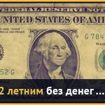 (От Ивана Зимбицкого) Послание 32-летнему без денег…