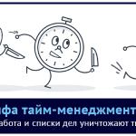 2 главных мифа тайм-менеджмента
